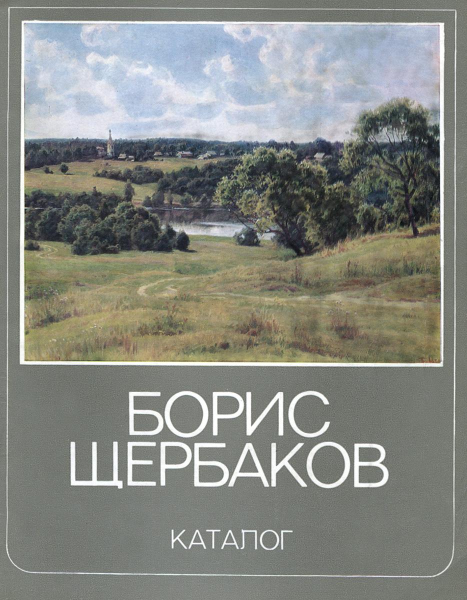 Борис Щербаков. Каталог