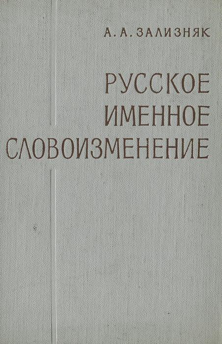 Русское именное словоизменение