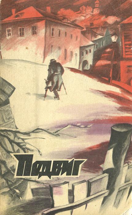 Подвиг, №4, 1977