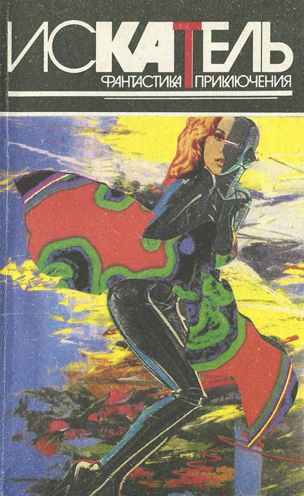 Искатель, №4, 1995