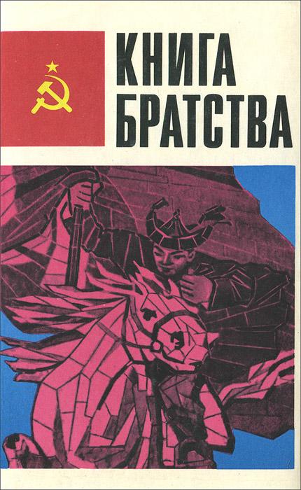 Книга братства