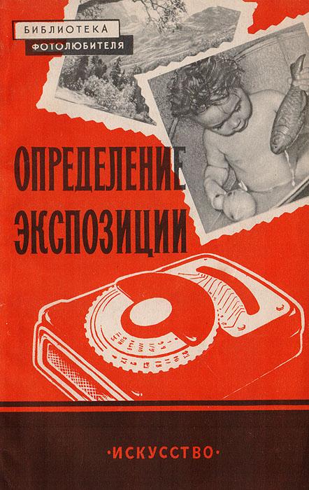 Определение экспозиции при съемке и печати