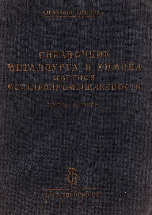 Справочник металлурга и химика цветной металлопромышленности. Часть вторая