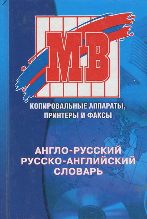 Англо-русский русско-английский современный словарь. Грамматика