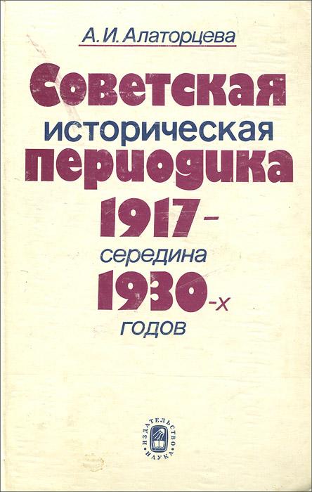Советская историческая периодика. 1917 - середина 1930 годов