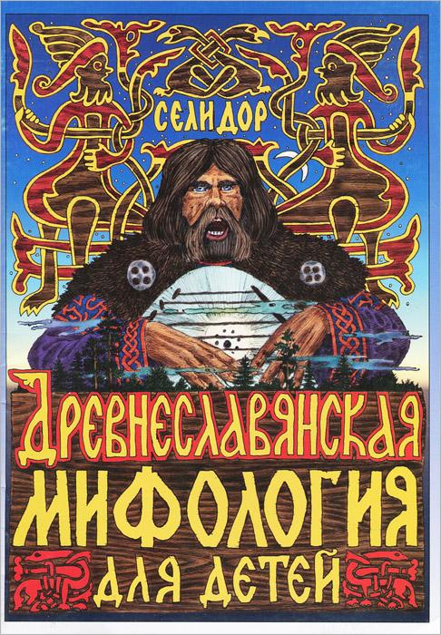 славянская мифология для детей книги работа заявками анкетами