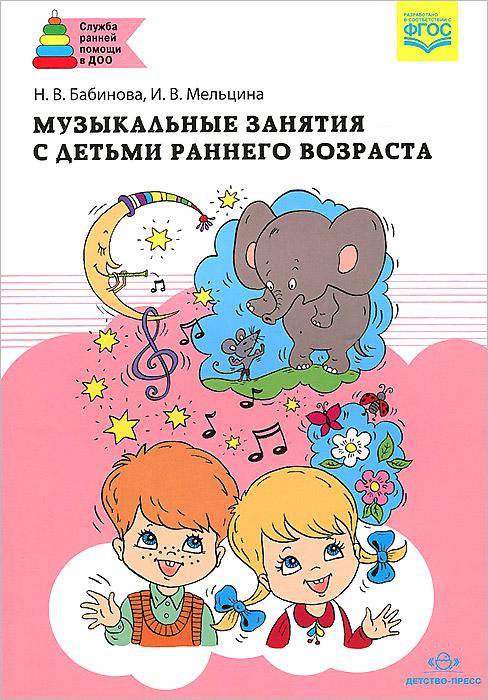 Музыкальные занятия с детьми раннего возраста