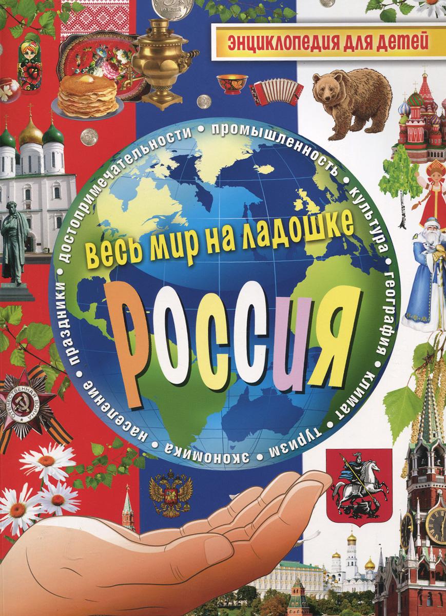 Россия. Энциклопедия для детей12296407Россия – страна, которая славится своими огромнейшими просторами, богатым прошлым, интересной культурой. Наша страна – самая большая страна в мире. Она занимает площадь в 17 млн кв. км, граничит с 14 странами и пересекает 8 временных поясов! Огромная территория России включает в себя ледяные пустыни, обширные лесные пространства, высокие горы и широкие равнины, мы привыкли к холодным и длинным зимам и короткому лету. А кроме того, Россия обладает огромным культурным и художественным наследием. Это родина великих писателей, композиторов, художников и музыкантов, мировой центр литературы, драматургии, музыки и балета. Хотите узнать больше о родной стране? Читайте нашу книгу!