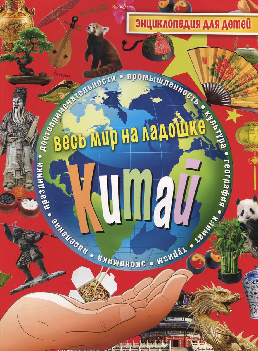 Китай. Энциклопедия для детей ( 978-5-386-07793-8 )