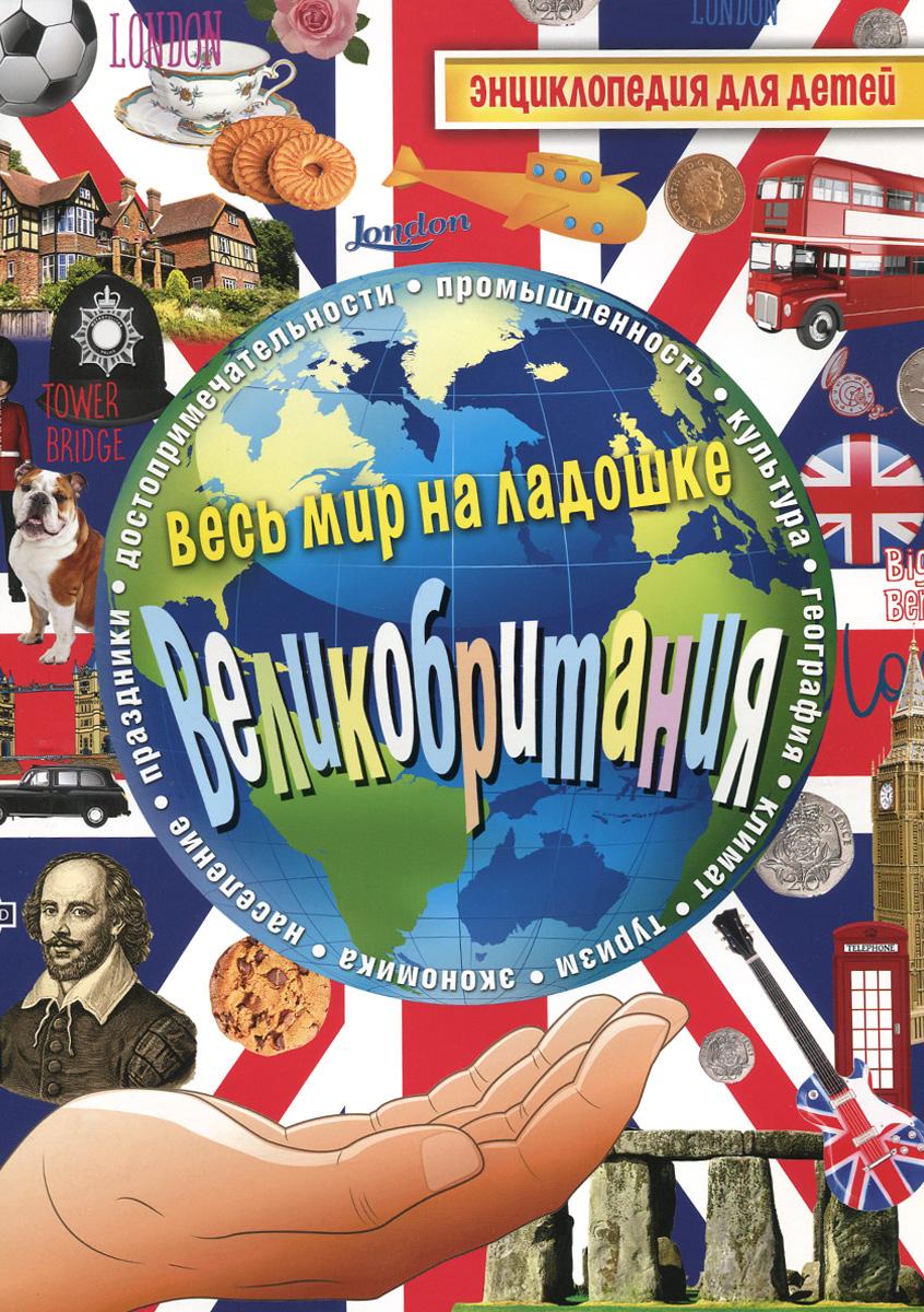 Великобритания. Энциклопедия для детей ( 978-5-386-07789-1 )