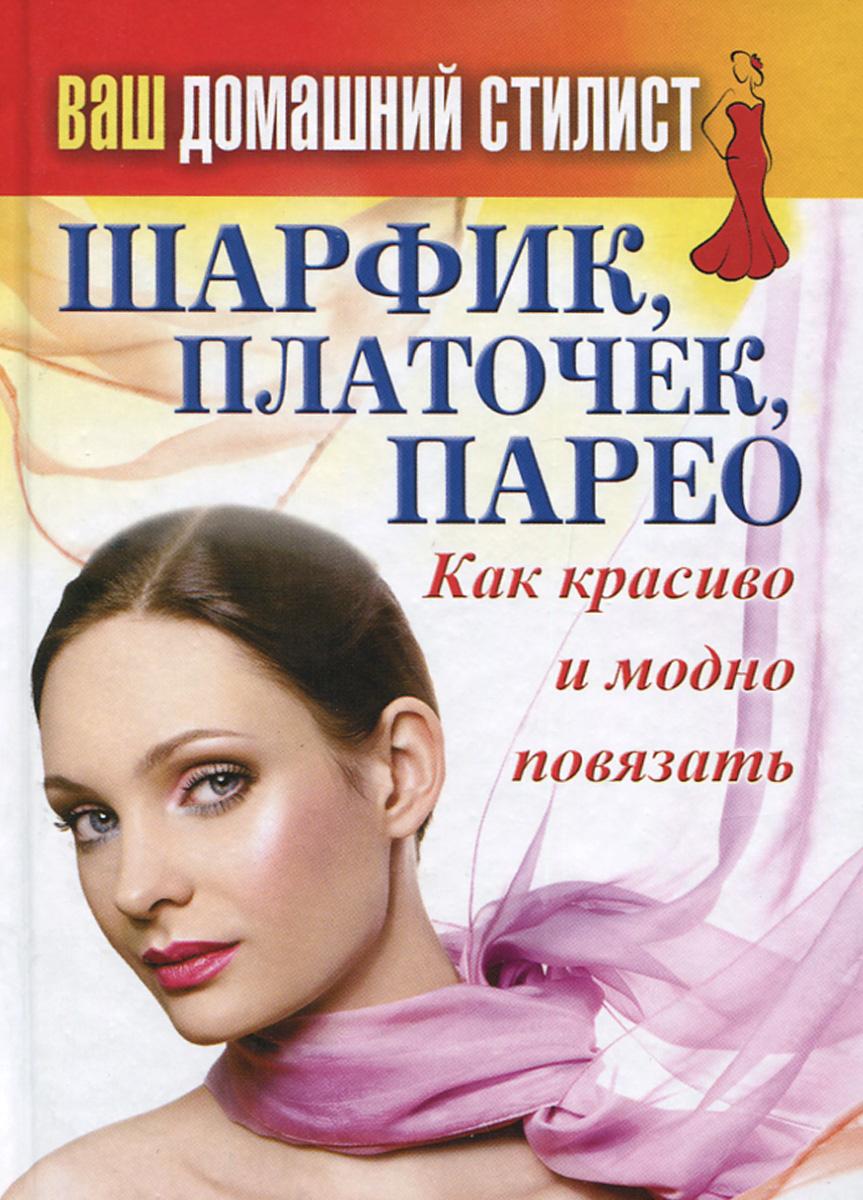 Шарфик, платочек, парео. Как красиво и модно повязать ( 978-5-386-08015-0 )