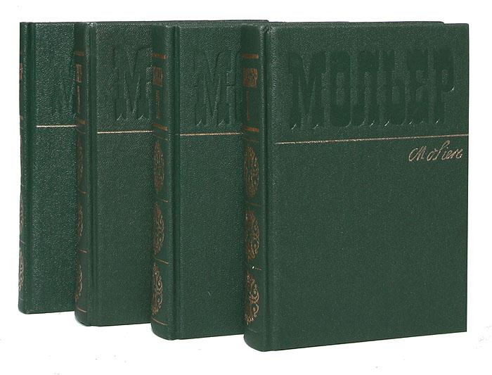 Мольер. Собрание сочинений в 4 томах (комплект)