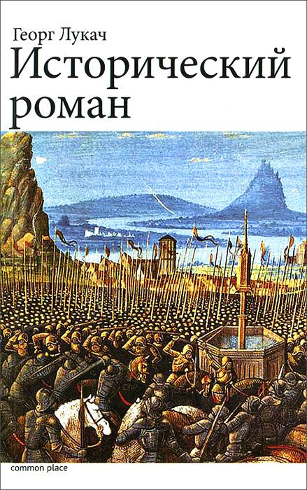 Отзывы о книге Исторический роман