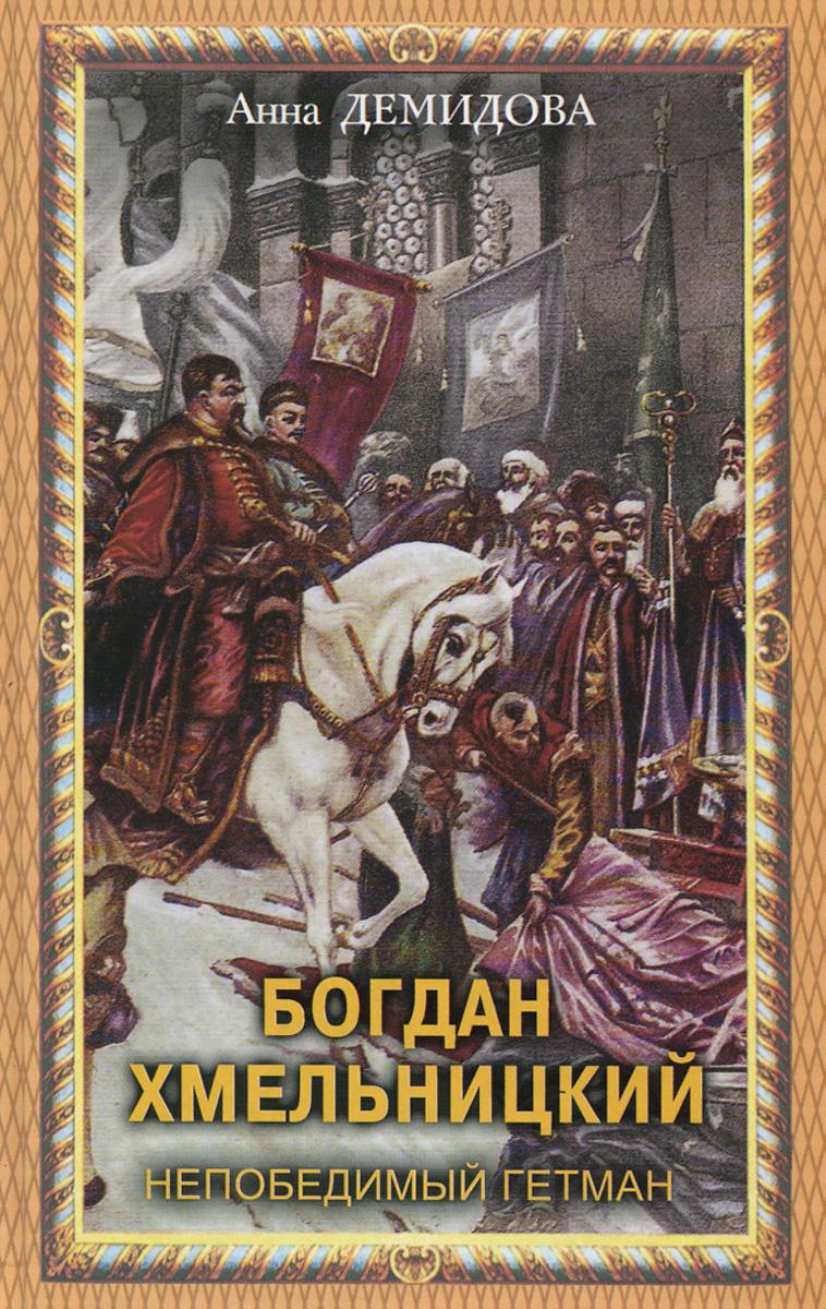 Богдан Хмельницкий ( 978-5-386-07953-6 )