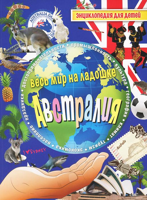 Австралия. Энциклопедия для детей ( 978-5-386-07795-2 )