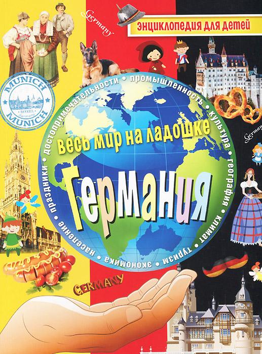 Германия. Энциклопедия для детей ( 978-5-386-07797-6 )