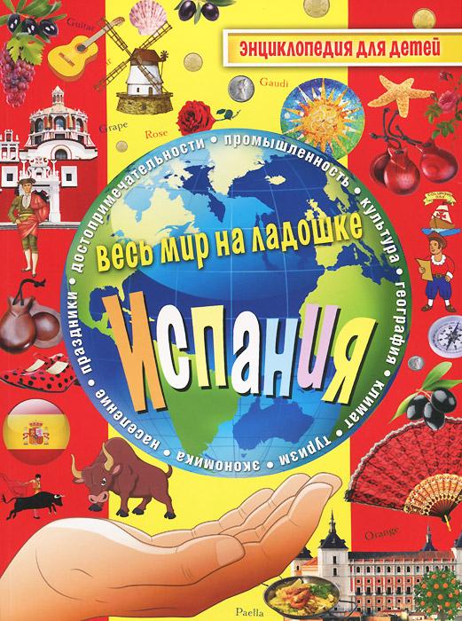 Испания. Энциклопедия для детей ( 978-5-386-07792-1 )