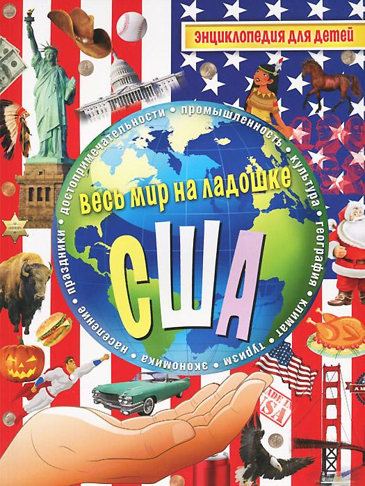США. Энциклопедия для детей ( 978-5-386-07796-9 )