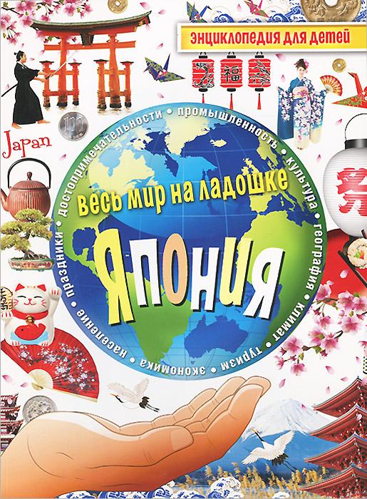 Япония. Энциклопедия для детей ( 978-5-386-07794-5 )
