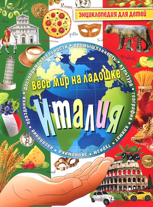 Италия. Энциклопедия для детей ( 978-5-386-07791-4 )