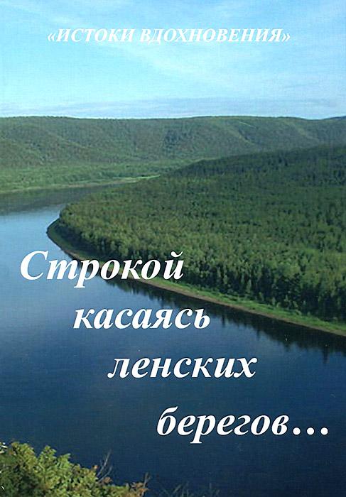 Строкой касаясь ленских берегов...