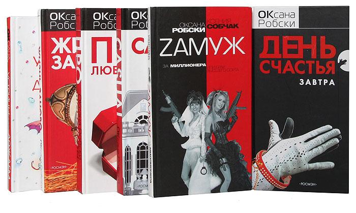 Оксана Робски (комплект из 6 книг)