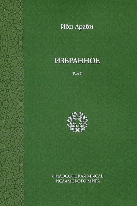 Ибн Араби. Избранное. Том 2 ( 978-5-906016-46-1, 978-5-9551-0667-0 )