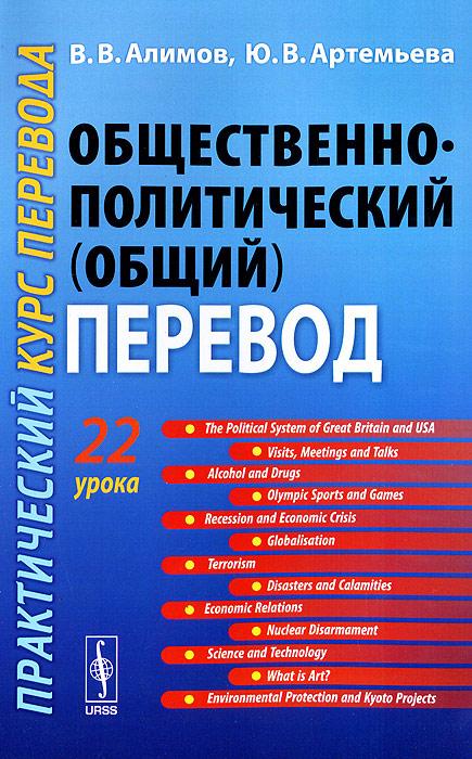 Общественно-политический (общий) перевод. Практический курс перевода. Учебное пособие