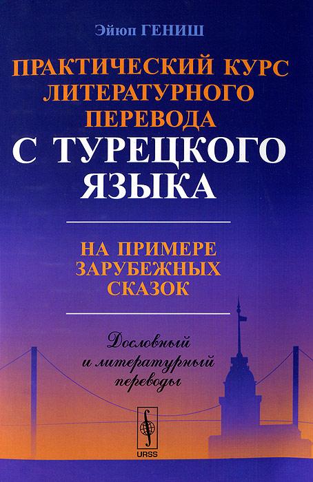 Практический курс литературного перевода с турецкого языка. На примере зарубежных сказок