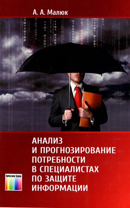 Анализ и прогнозирование потребности в специалистах по защите информации