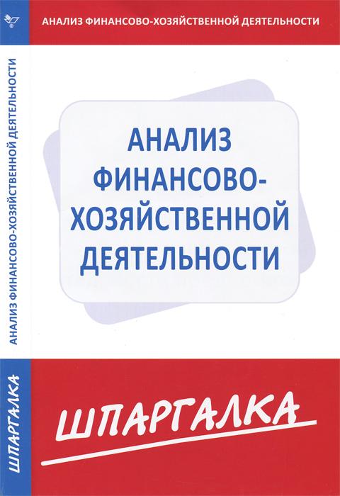 Анализ финансово-хозяйственной деятельности. Шпаргалка ( 978-5-4374-0582-6 )