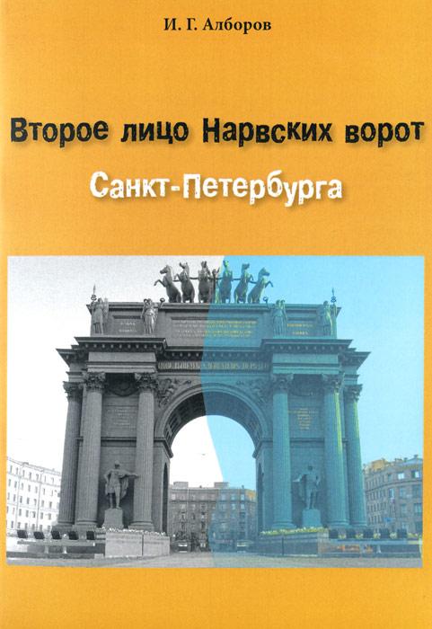 Второе лицо Нарвских ворот Санкт-Петербурга ( 978-5-4469-0434-1 )