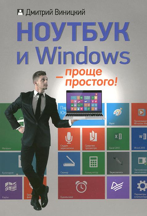 Ноутбук и Windows — проще простого!