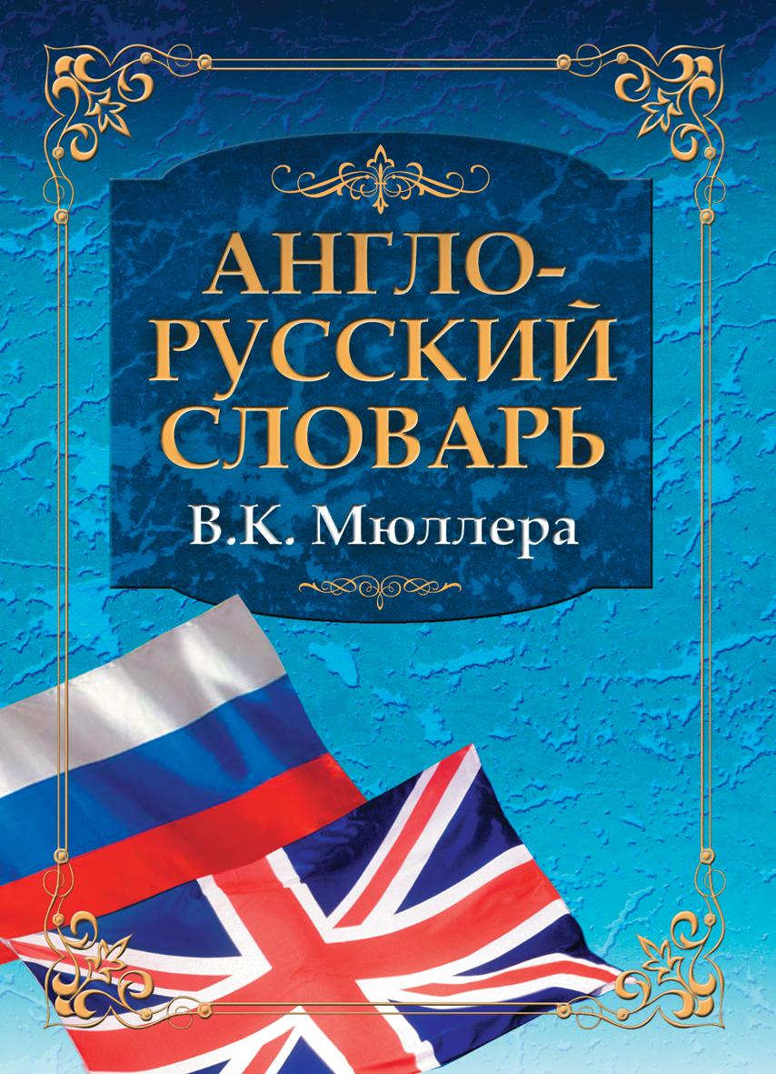 Англо-русский словарь В. К. Мюллера