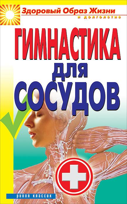 Гимнастика для сосудов ( 978-5-386-05547-9 )
