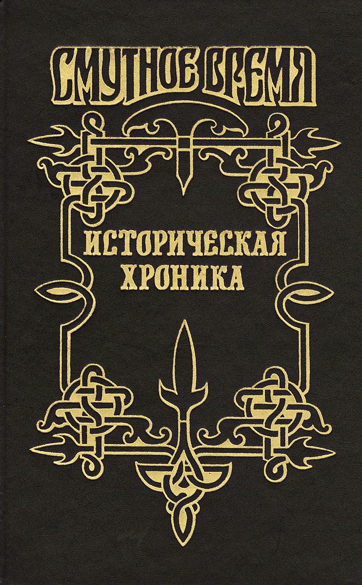 Историческая хроника. Р. Скрынников