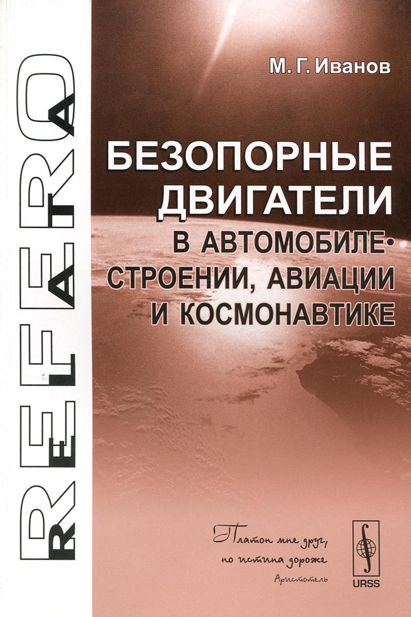 Безопорные двигатели в автомобилестроении, авиации и космонавтике ( 978-5-396-00656-0 )