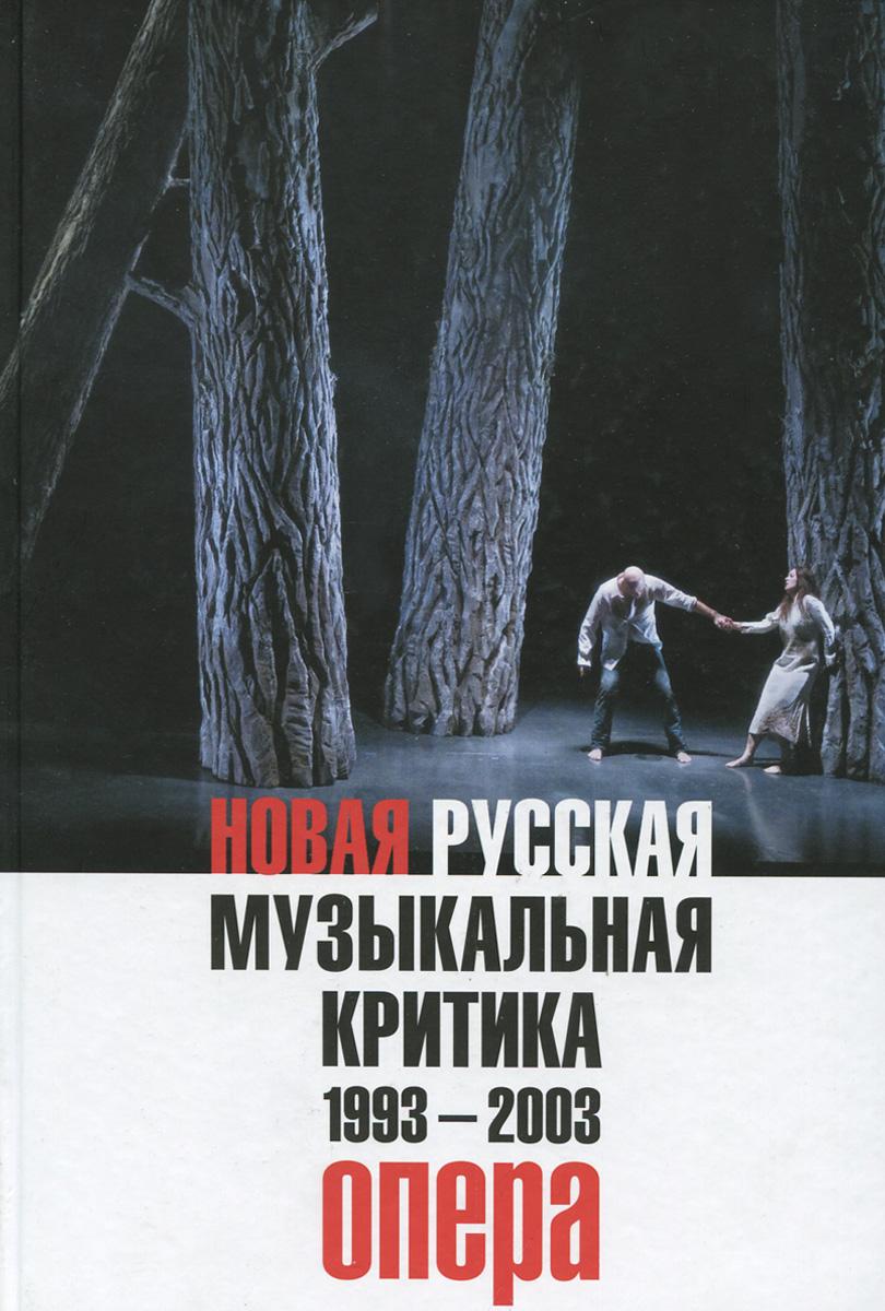 Новая русская музыкальная критика. 1993-2003. В 3 томах. Том 1. Опера