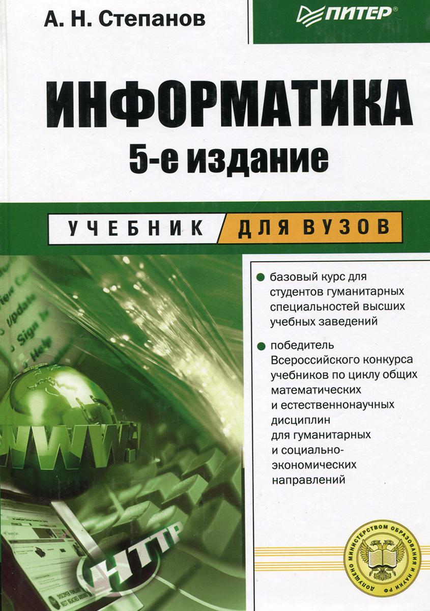 Информатика ( 978-5-469-01348-8 )