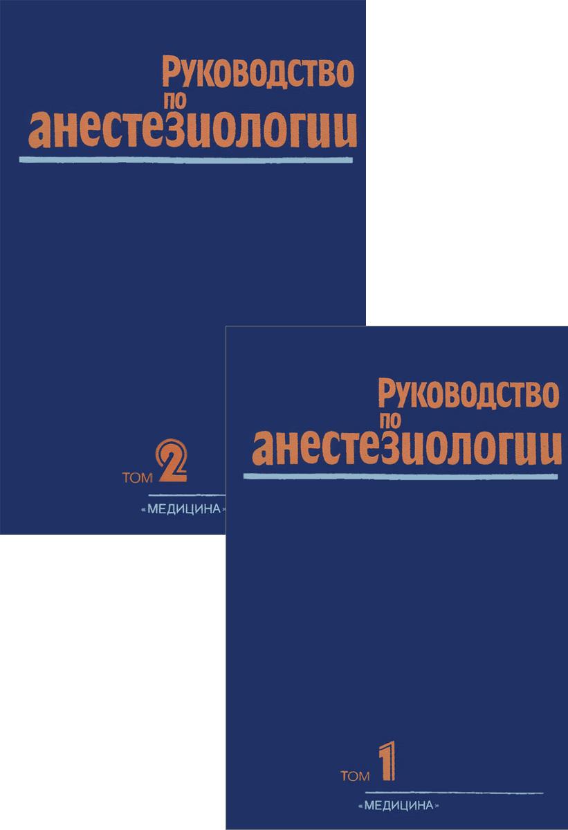 Руководство по анестезиологии. В 2 томах (комплект)