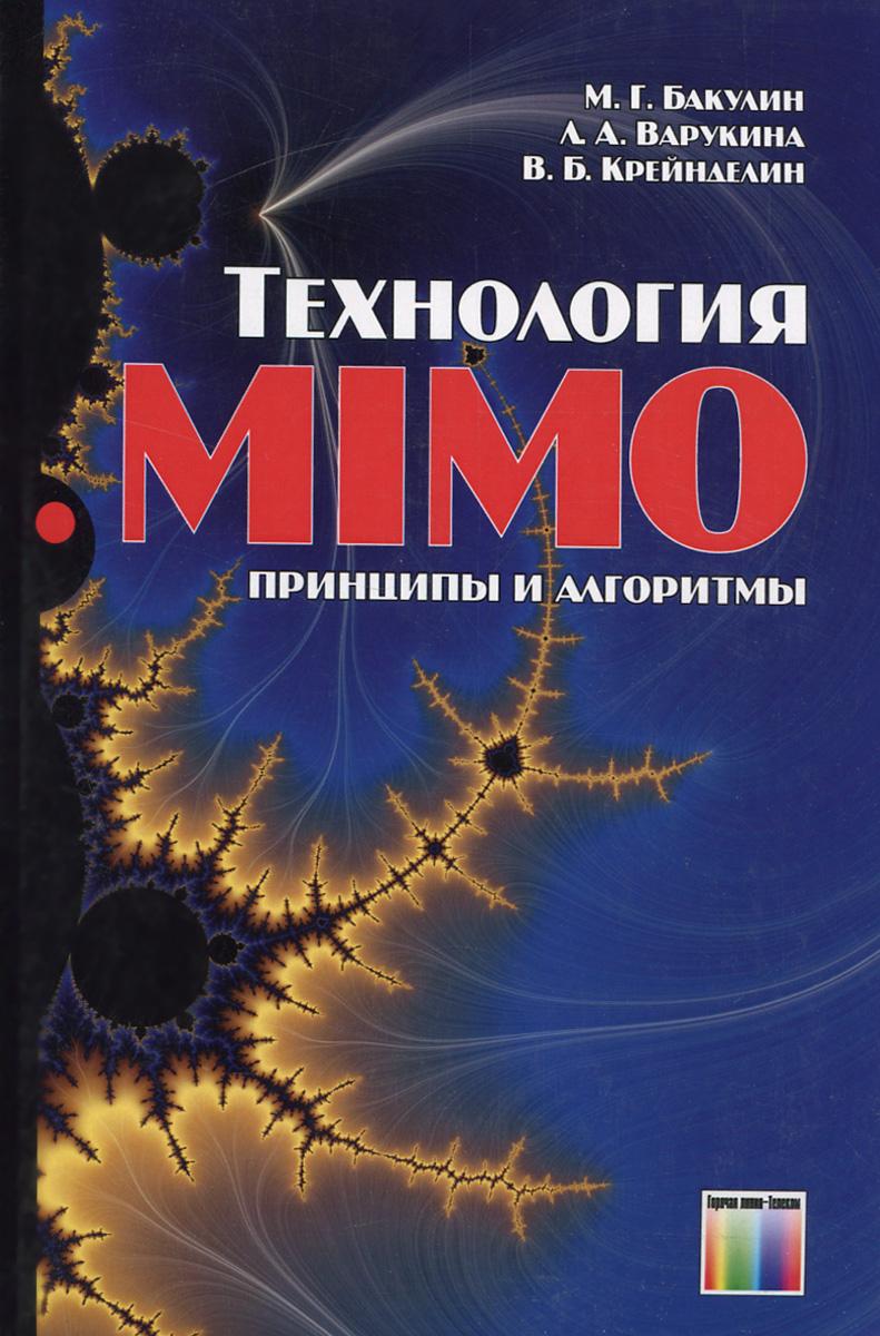 Технология MIMO. Принципы и алгоритмы