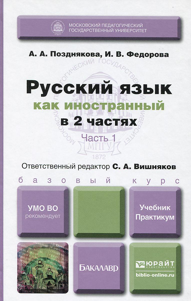 Русский язык как иностранный. Учебник и практикум. В 2 частях. Часть 1
