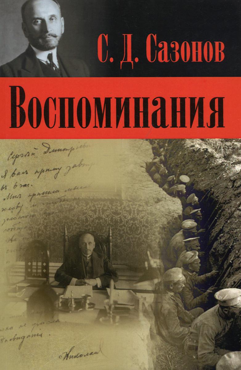 С. Д. Сазонов. Воспоминания