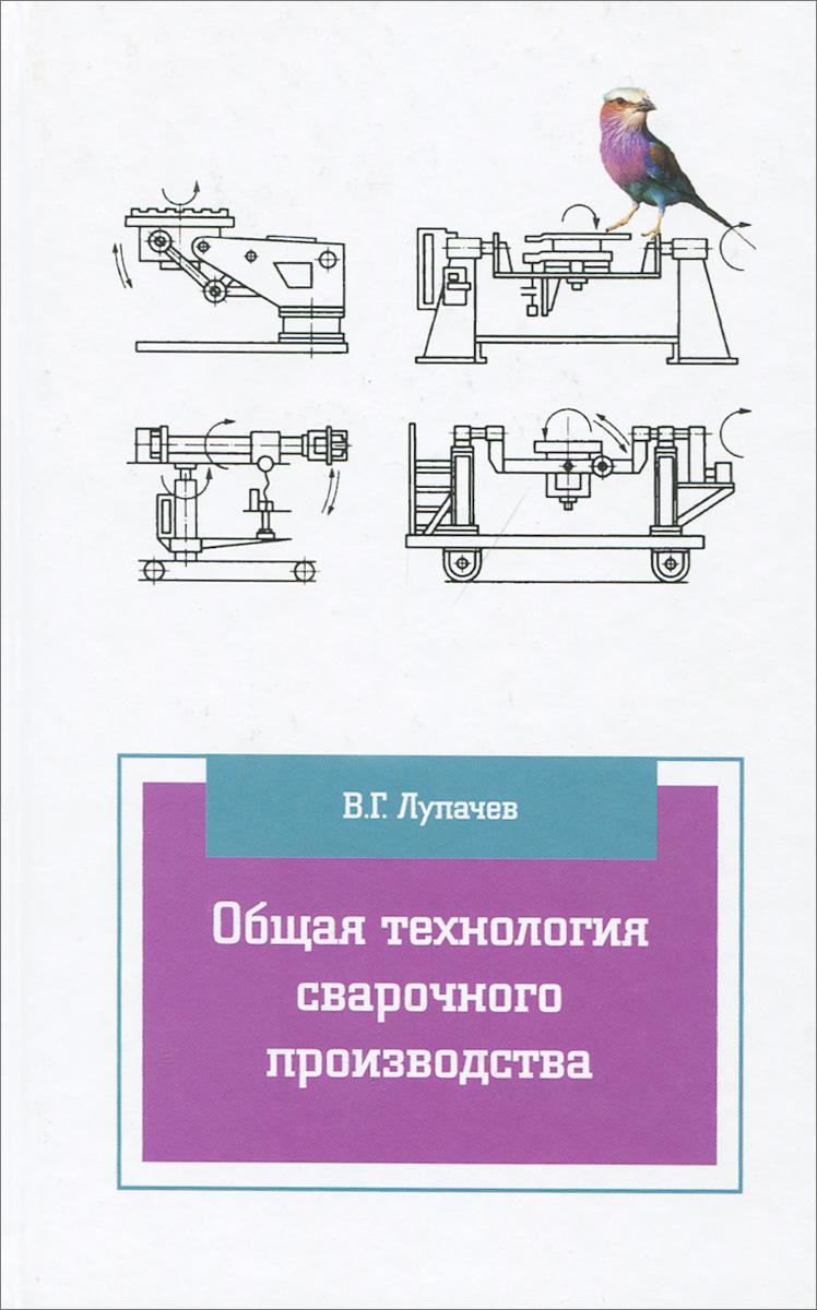 Общая технология сварочного производства. Учебное пособие ( 978-5-91134-971-4, 978-5-16-010335-8 )