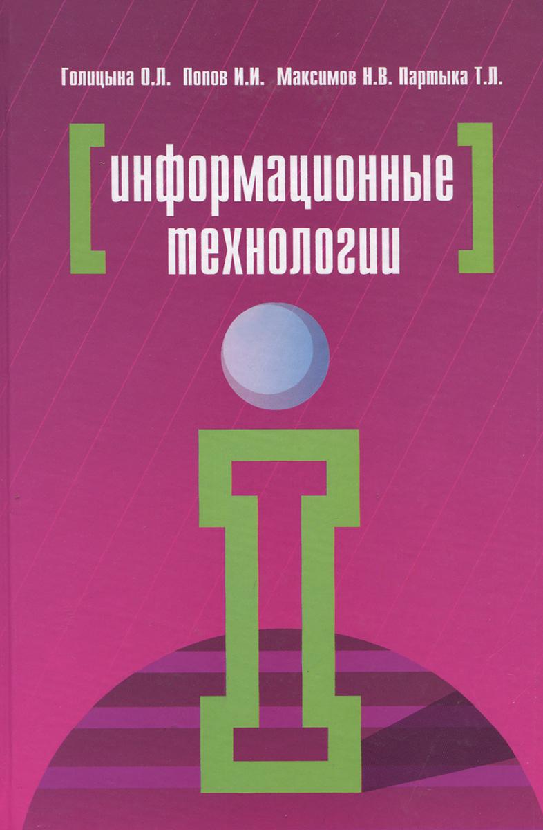Информационные технологии. Учебник ( 978-5-91134-178-7 )