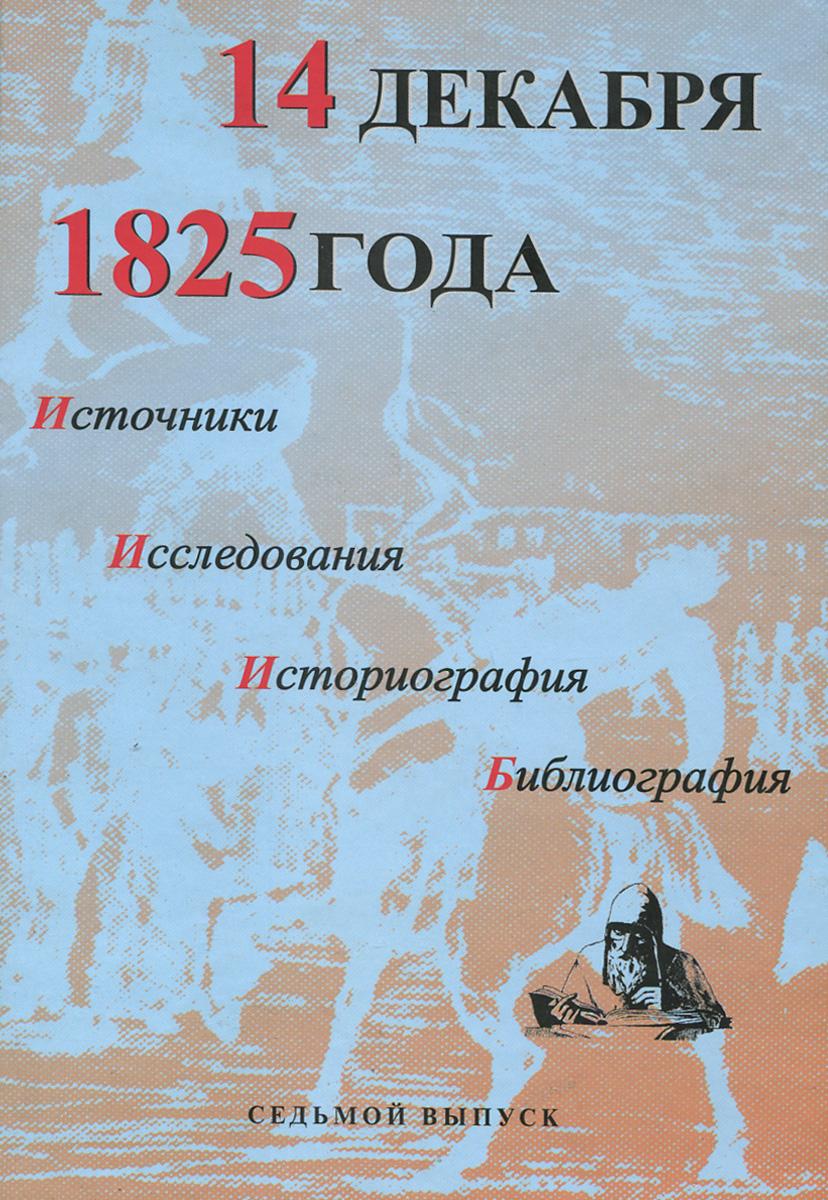 14 декабря 1825 года. Источники. Исследования. Историография. Библиография. Выпуск 7