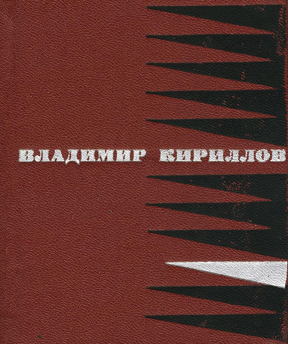 Владимир Кириллов. Стихотворения и поэмы