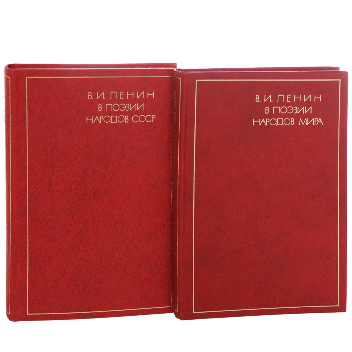 В. И. Ленин в поэзии народов СССР. В. И. Ленин в поэзии народов мира (комплект из 2 книг)