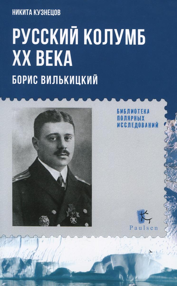 Русский Колумб ХХ века. Борис Вилькицкий ( 978-5-98797-093-5 )