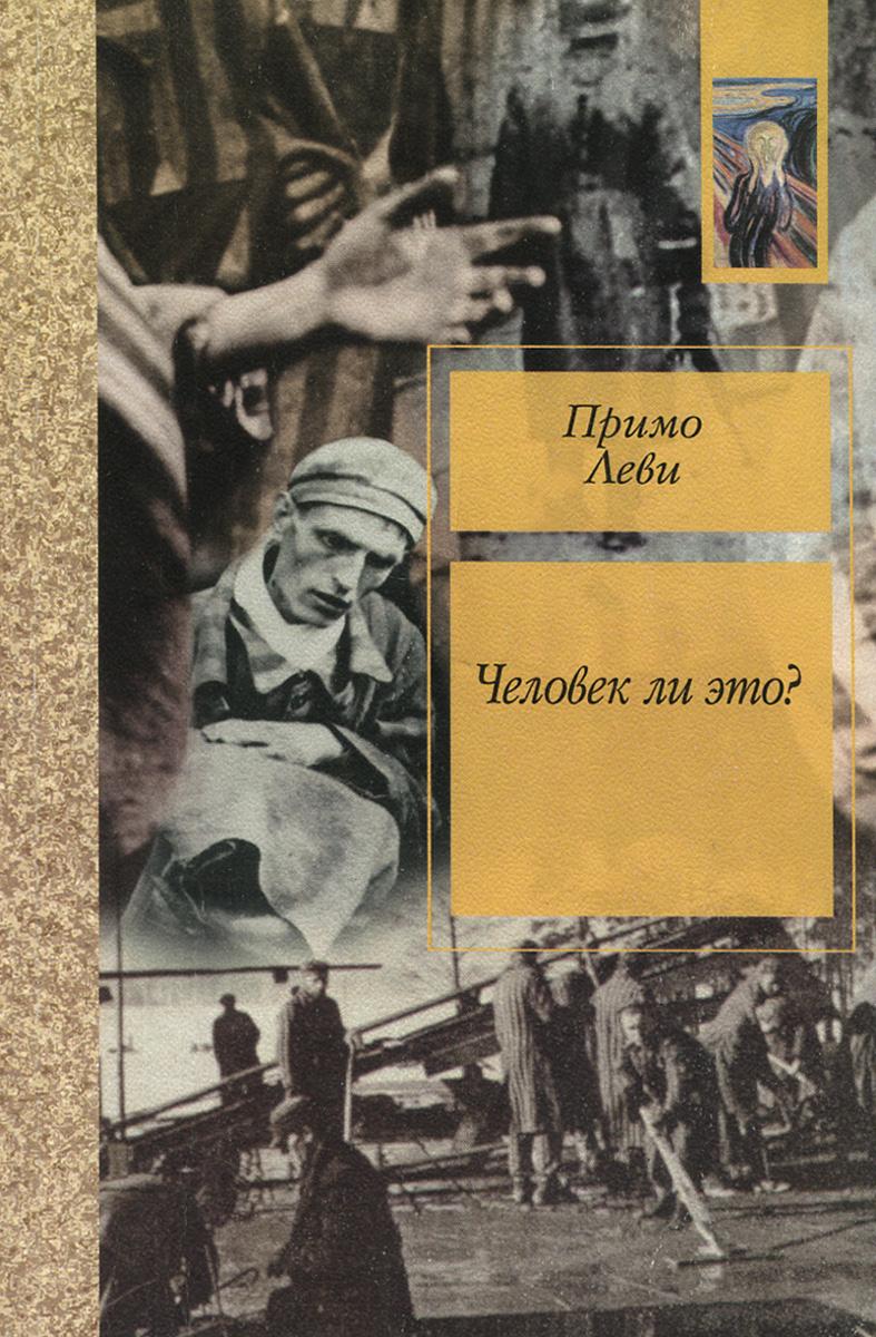 книги о освенциме читать диета: меню
